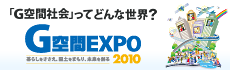 G空間EXPO2010