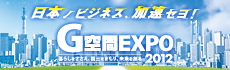 G空間EXPO2012